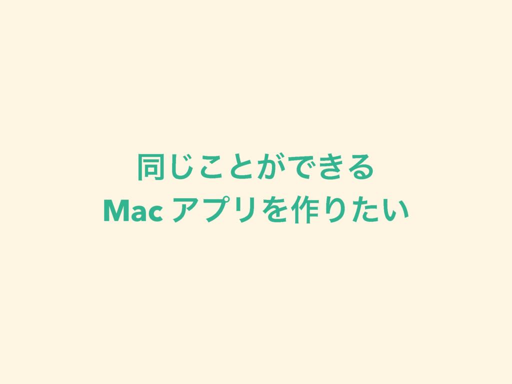 ಉ͜͡ͱ͕Ͱ͖Δ Mac ΞϓϦΛ࡞Γ͍ͨ