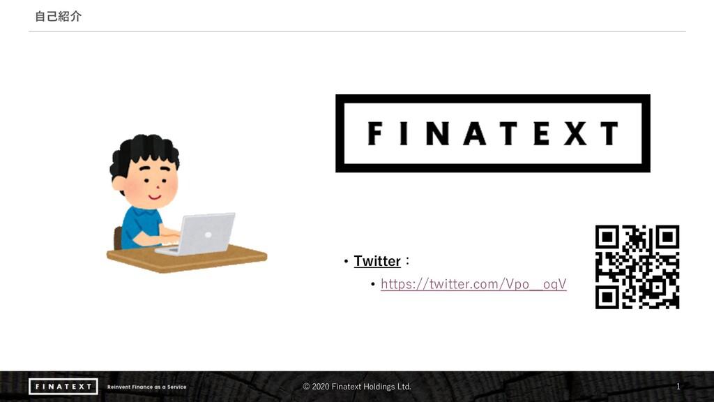 © 2020 Finatext Holdings Ltd. 1 ⾃⼰紹介 • Twitter:...