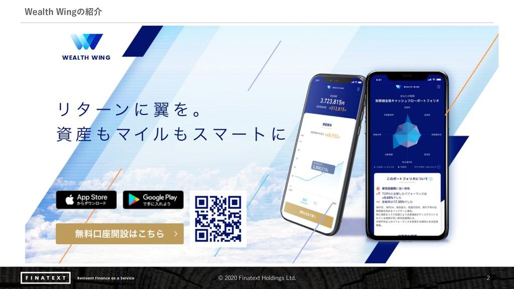 © 2020 Finatext Holdings Ltd. 2 Wealth Wingの紹介