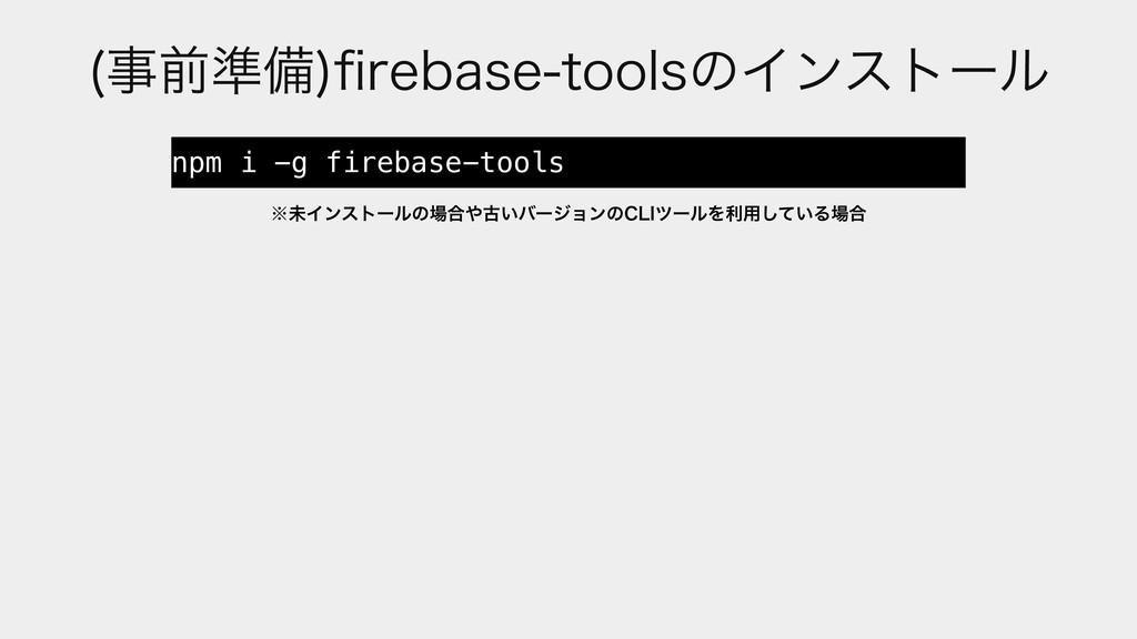 લ४උ pSFCBTFUPPMTͷΠϯετʔϧ npm i -g firebase-too...