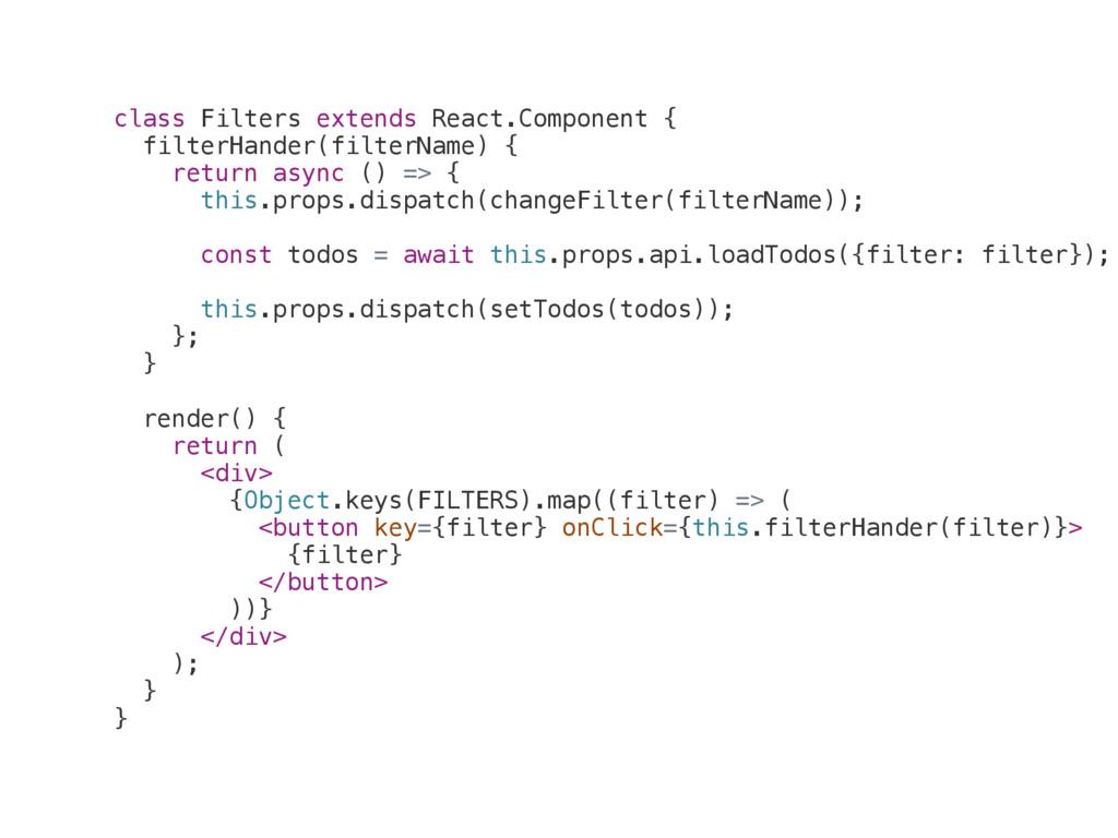 class Filters extends React.Component { filterH...
