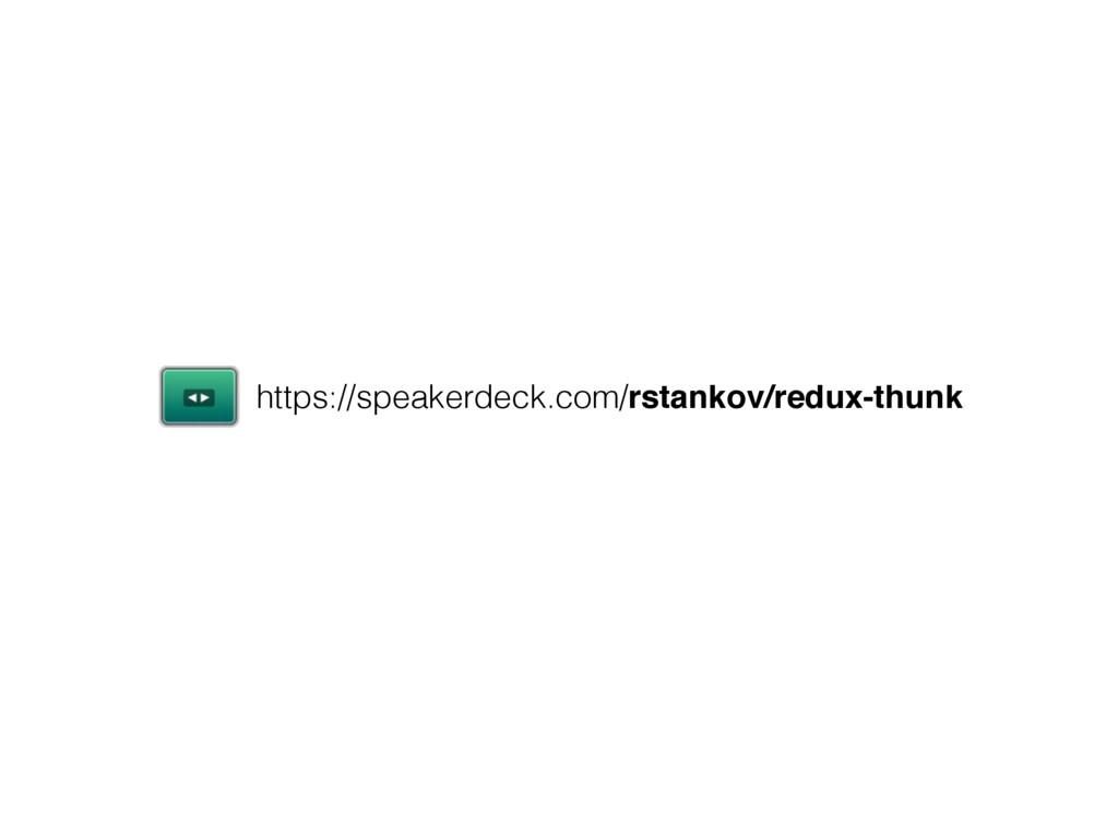 https://speakerdeck.com/rstankov/redux-thunk
