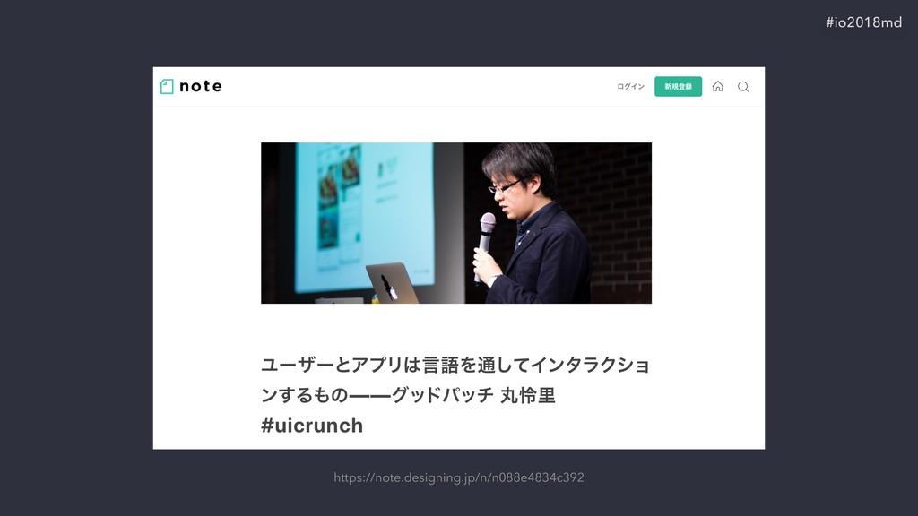https://note.designing.jp/n/n088e4834c392 #io20...