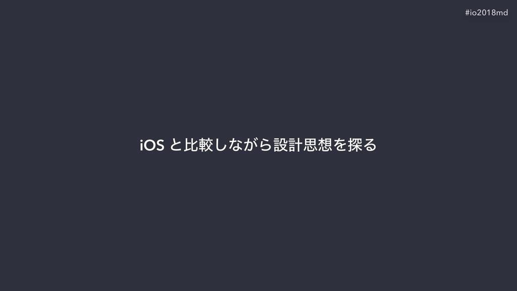 iOS ͱൺֱ͠ͳ͕ΒઃܭࢥΛ୳Δ #io2018md