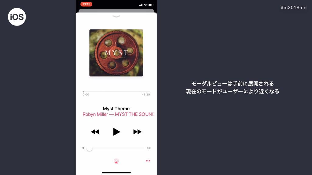 #io2018md iOS ϞʔμϧϏϡʔखલʹల։͞ΕΔ ݱࡏͷϞʔυ͕ϢʔβʔʹΑΓۙ͘...