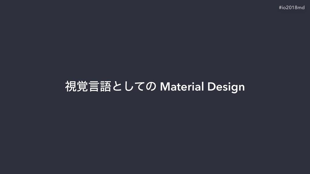 ࢹ֮ݴޠͱͯ͠ͷ Material Design #io2018md