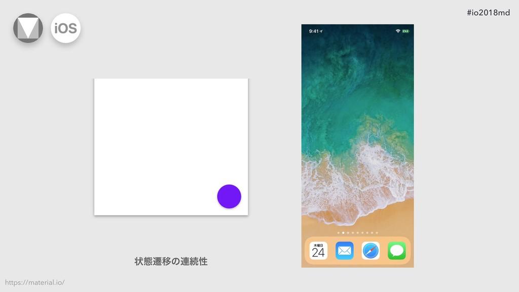 https://material.io/ #io2018md ঢ়ଶભҠͷ࿈ଓੑ iOS