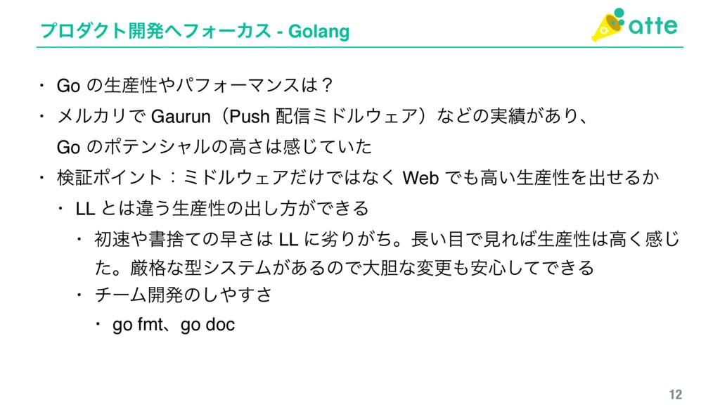 ϓϩμΫτ։ൃϑΥʔΧε - Golang 12 • Go ͷੜੑύϑΥʔϚϯεʁ •...