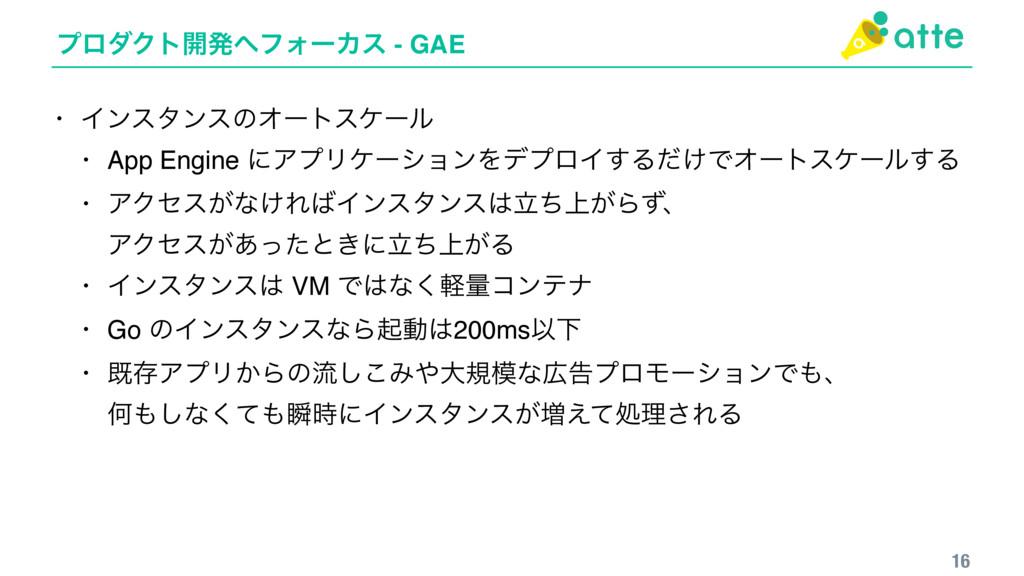 ϓϩμΫτ։ൃϑΥʔΧε - GAE 16 • ΠϯελϯεͷΦʔτεέʔϧ • App E...