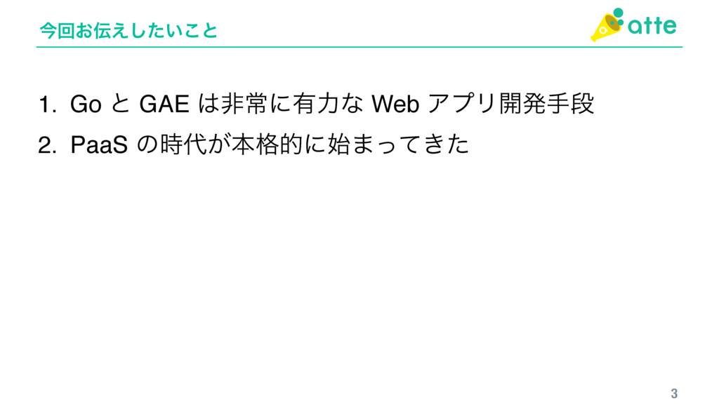 ࠓճ͓͍͑ͨ͜͠ͱ 3 1. Go ͱ GAE ඇৗʹ༗ྗͳ Web ΞϓϦ։ൃखஈ 2....