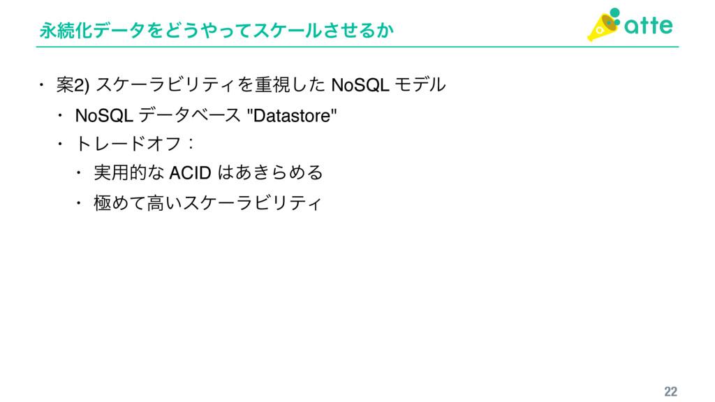 ӬଓԽσʔλΛͲ͏ͬͯεέʔϧͤ͞Δ͔ 22 • Ҋ2) εέʔϥϏϦςΟΛॏࢹͨ͠ NoS...