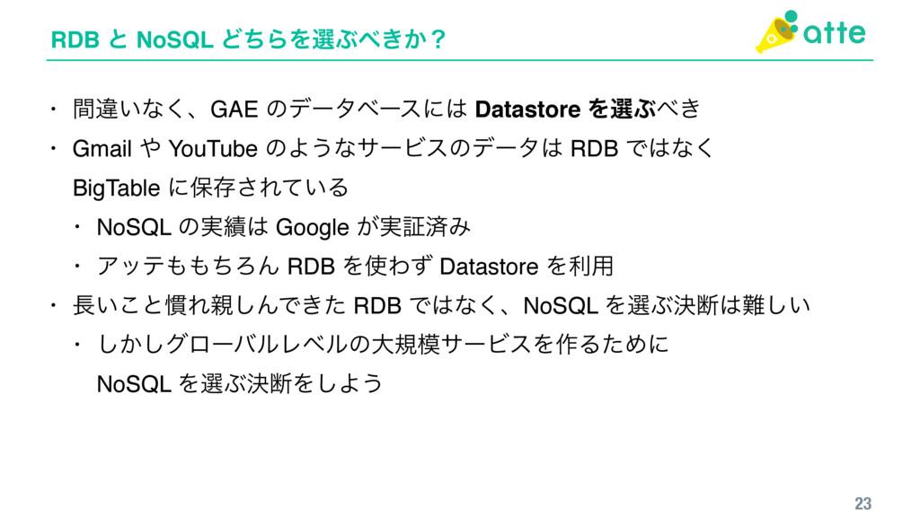 RDB ͱ NoSQL ͲͪΒΛબͿ͖͔ʁ 23 • ؒҧ͍ͳ͘ɺGAE ͷσʔλϕʔεʹ...
