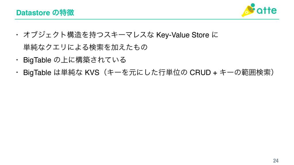 Datastore ͷಛ 24 • ΦϒδΣΫτߏΛͭεΩʔϚϨεͳ Key-Value...