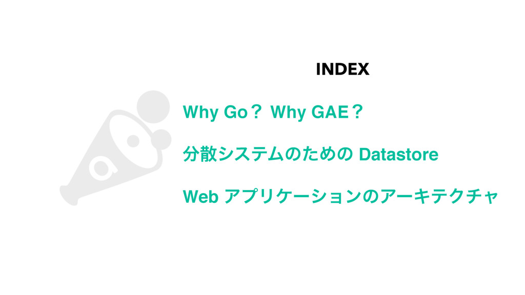 INDEX Why Goʁ Why GAEʁ γεςϜͷͨΊͷ Datastore Web...