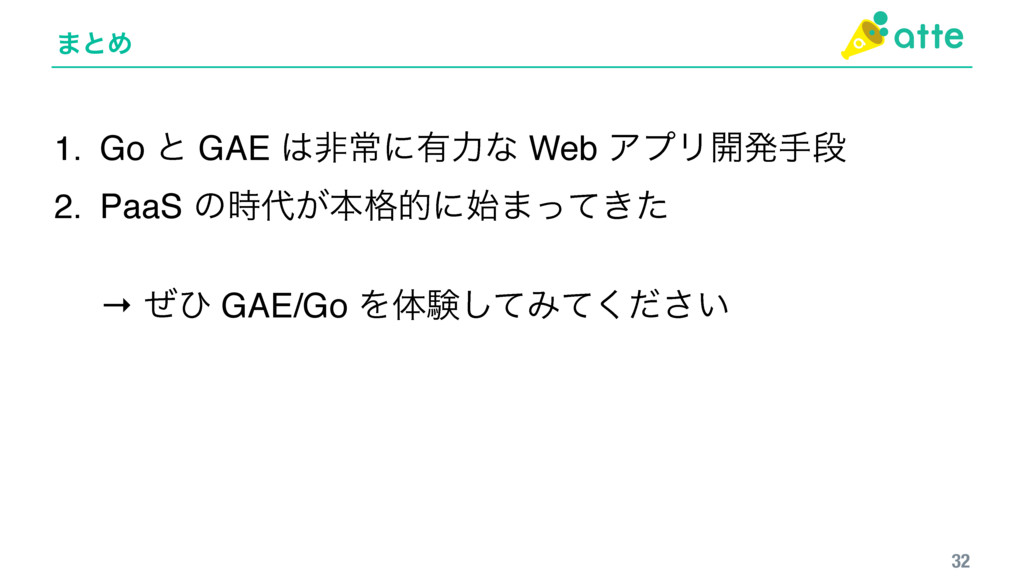 ·ͱΊ 32 1. Go ͱ GAE ඇৗʹ༗ྗͳ Web ΞϓϦ։ൃखஈ 2. PaaS ...