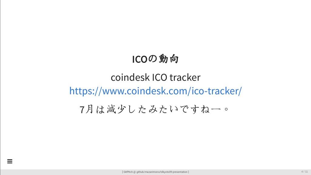 ICOの動向 coindesk ICO tracker 7月は減少したみたいですねー。 htt...
