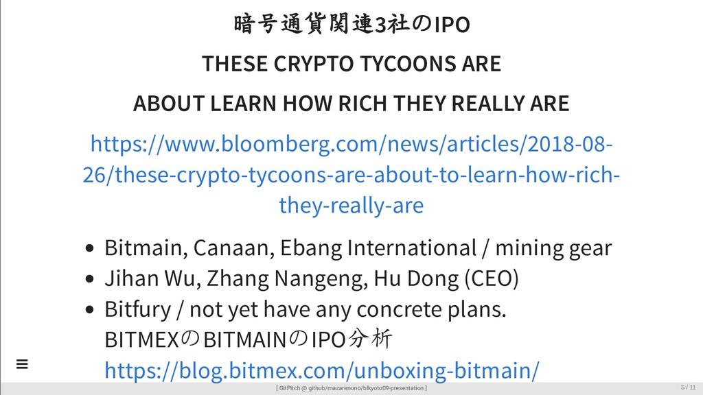 暗号通貨関連3社のIPO THESE CRYPTO TYCOONS ARE ABOUT LEA...