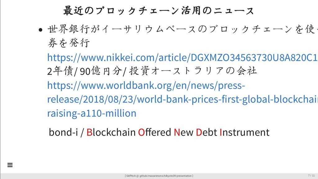 最近のブロックチェーン活用のニュース 世界銀行がイーサリウムベースのブロックチェーンを使っ 券...