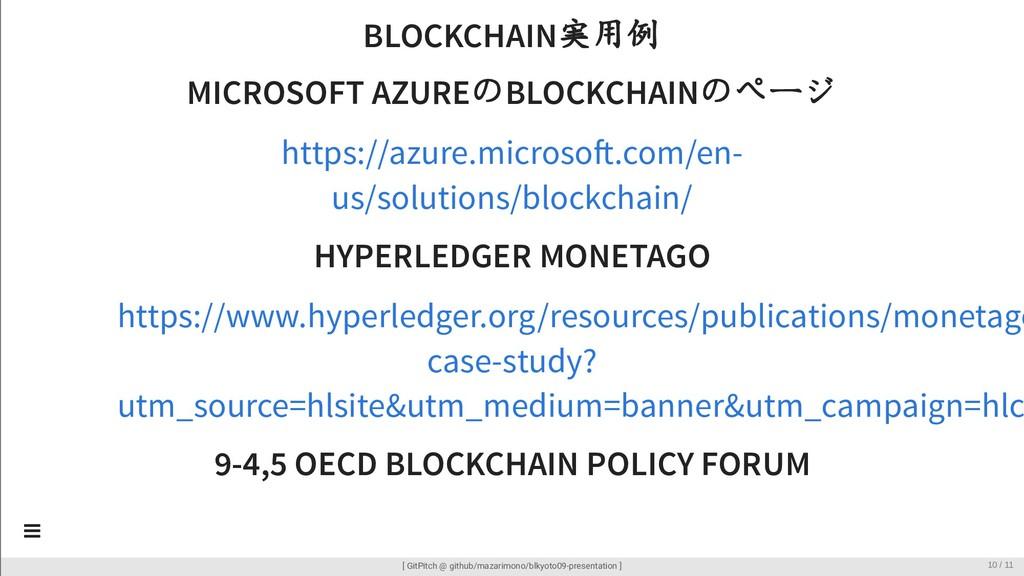 BLOCKCHAIN実用例 MICROSOFT AZUREのBLOCKCHAINのページ HY...
