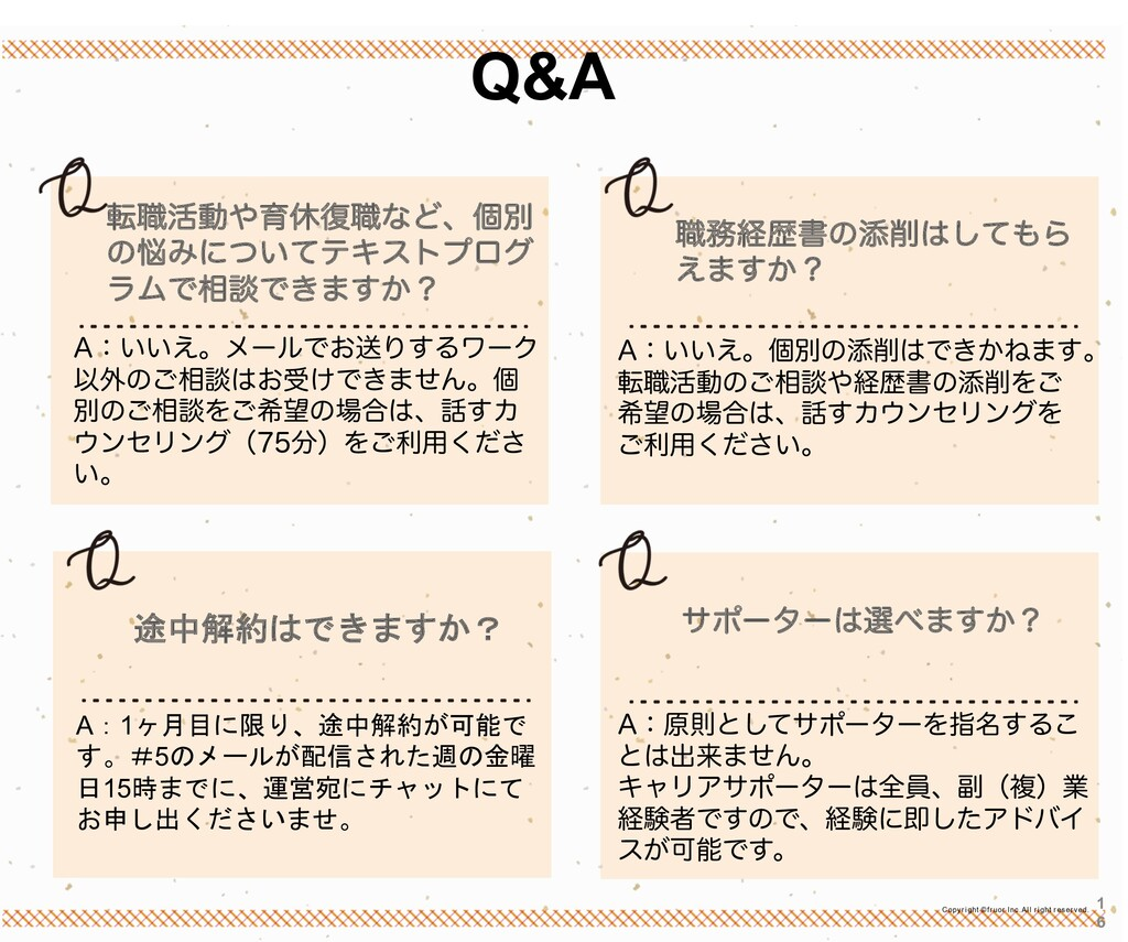 "Q&A ""ɿ͍͍͑ɻϝʔϧͰ͓ૹΓ͢ΔϫʔΫ Ҏ֎ͷ͝૬ஊ͓ड͚Ͱ͖·ͤΜɻݸ ผͷ͝૬ஊΛ..."