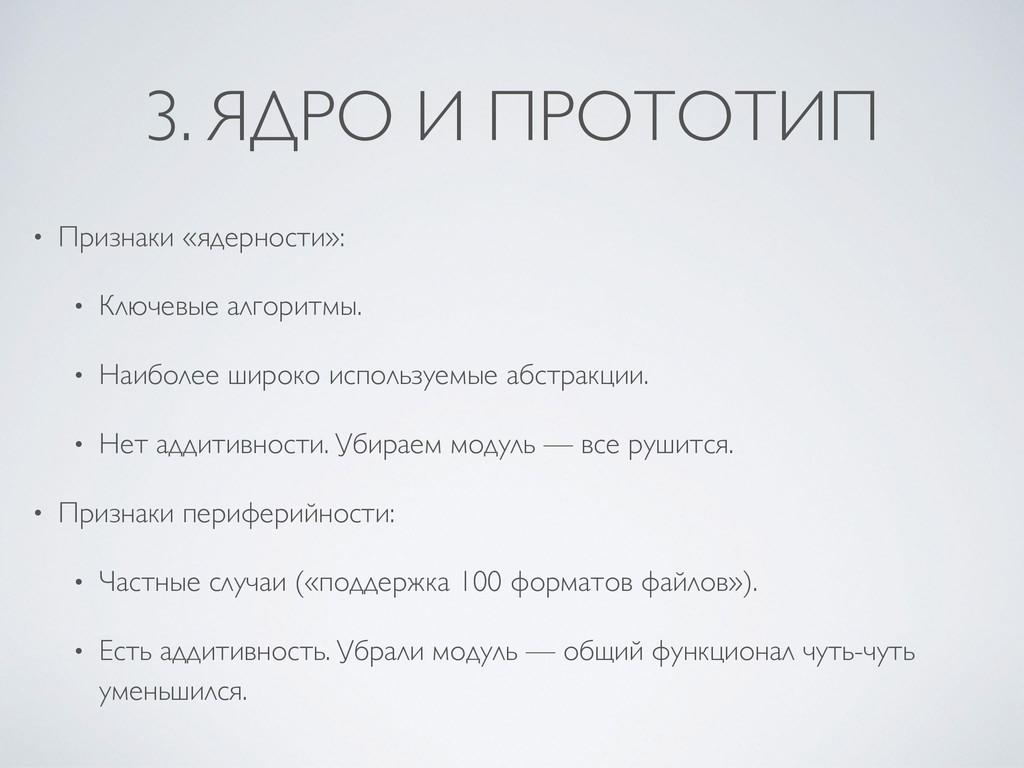 3. ЯДРО И ПРОТОТИП • Признаки «ядерности»: • Кл...