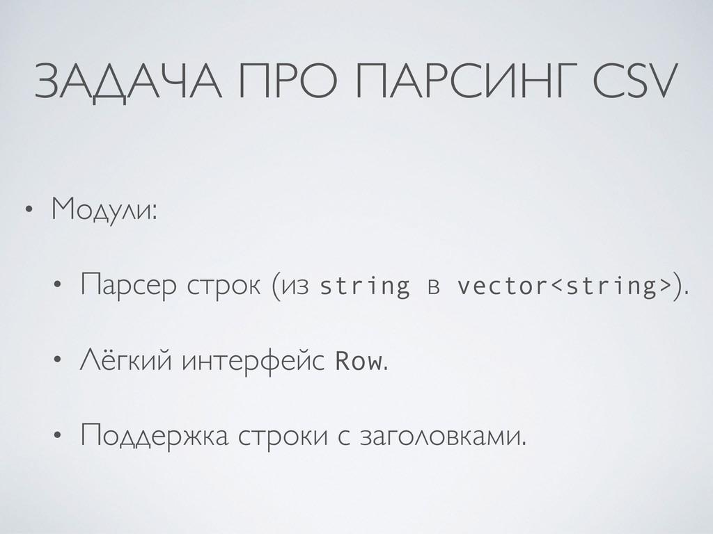 ЗАДАЧА ПРО ПАРСИНГ CSV • Модули: • Парсер строк...