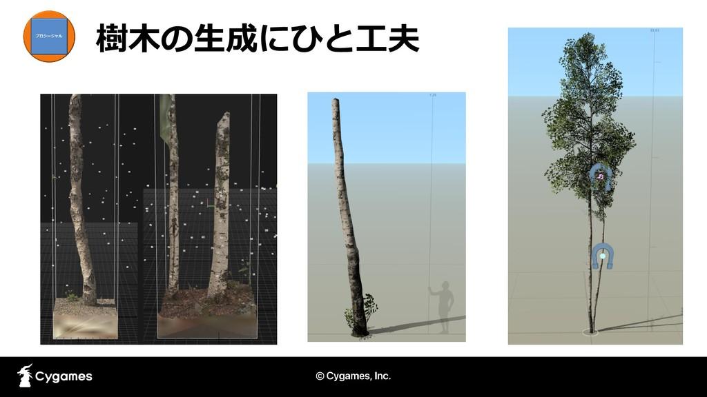 樹木の生成にひと工夫