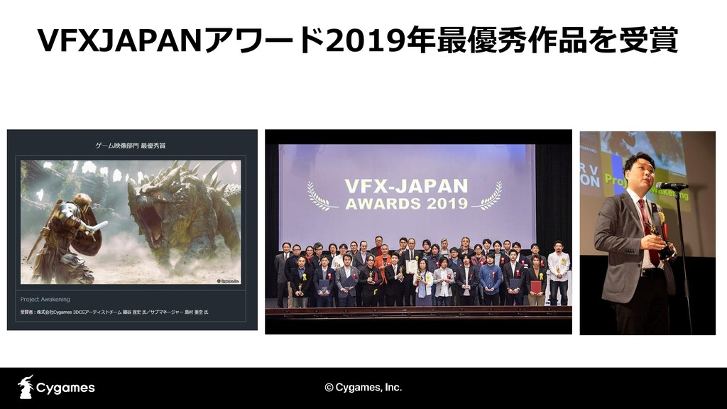 VFXJAPANアワード2019年最優秀作品を受賞