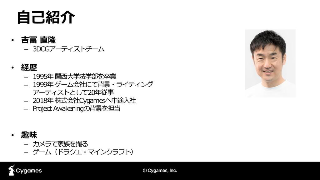 自己紹介 • 吉冨 直隆 – 3DCGアーティストチーム • 経歴 – 1995年 関西大学法...