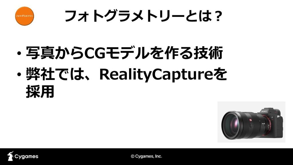 フォトグラメトリーとは? • 写真からCGモデルを作る技術 • 弊社では、RealityCap...