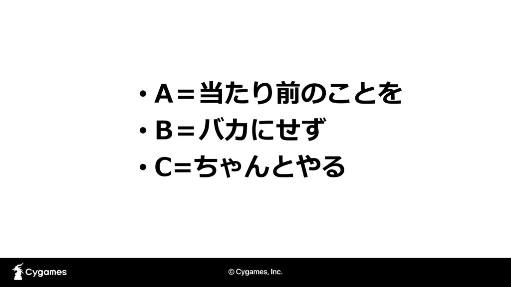 • A=当たり前のことを • B=バカにせず • C=ちゃんとやる