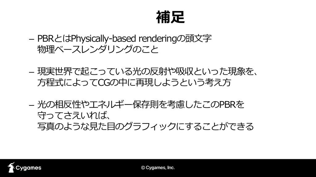 補足 – PBRとはPhysically-based renderingの頭文字 物理ベースレ...