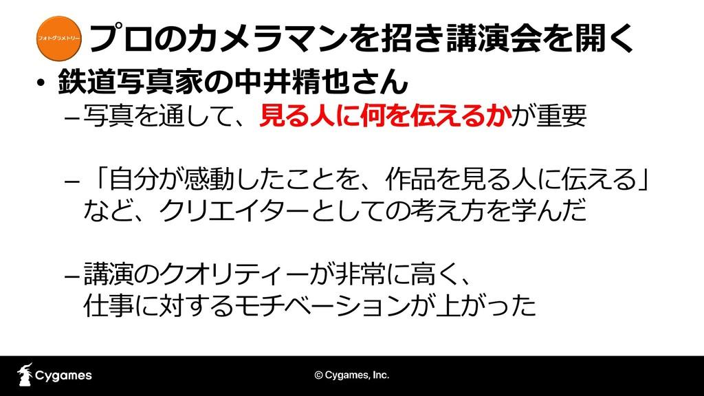 プロのカメラマンを招き講演会を開く • 鉄道写真家の中井精也さん –写真を通して、見る人に何を...