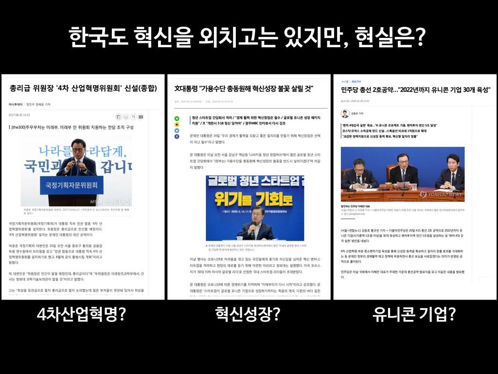 4차산업혁명? 혁신성장? 유니콘 기업? 한국도 혁신을 외치고는 있지만, 현실은?