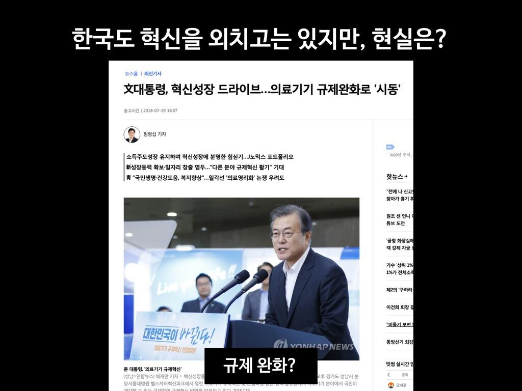 규제 완화? 한국도 혁신을 외치고는 있지만, 현실은?