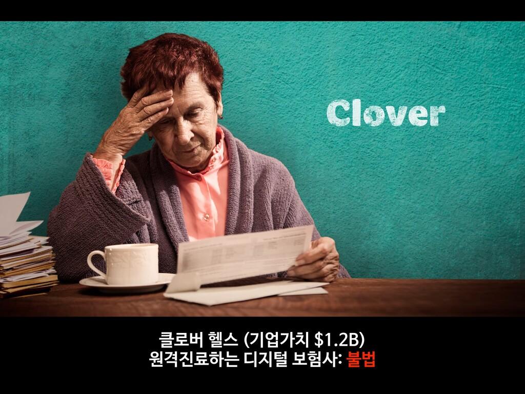 클로버 헬스 (기업가치 $1.2B)  원격진료하는 디지털 보험사: 불법
