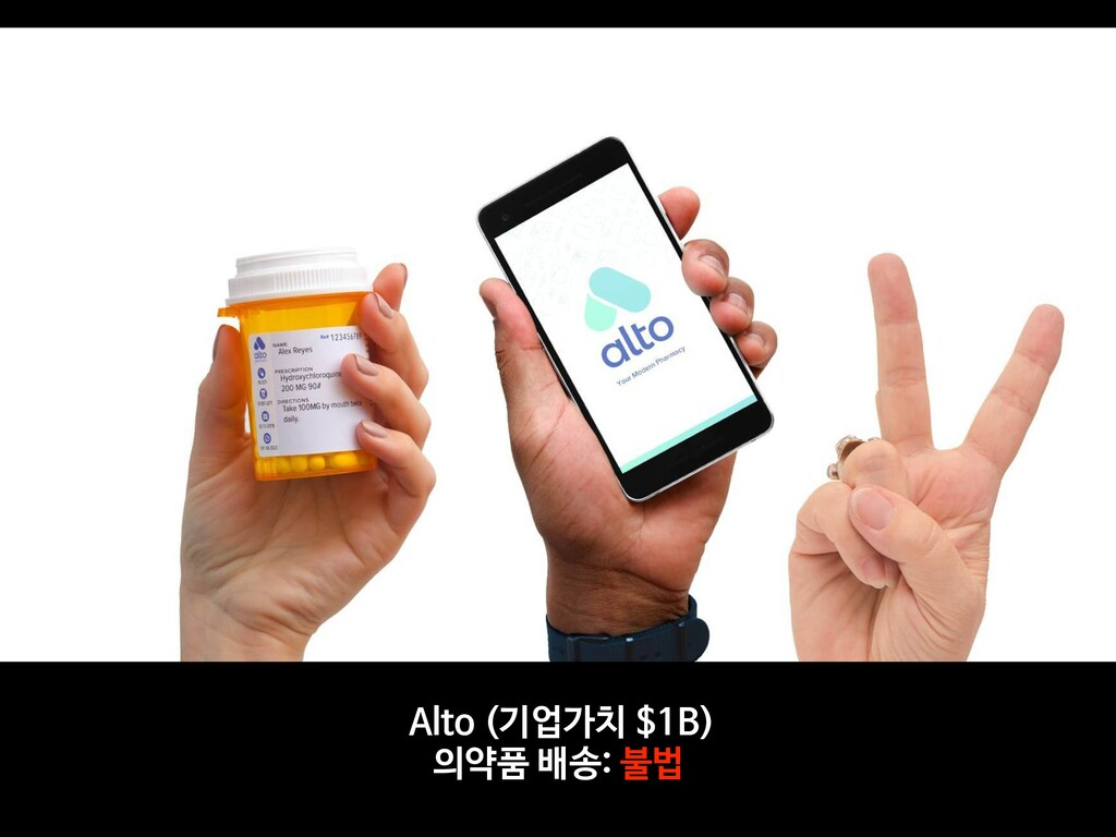 Alto (기업가치 $1B)  의약품 배송: 불법