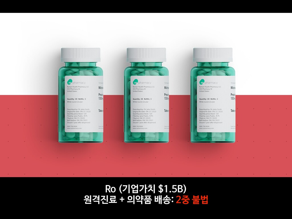 Ro (기업가치 $1.5B)  원격진료 + 의약품 배송: 2중 불법