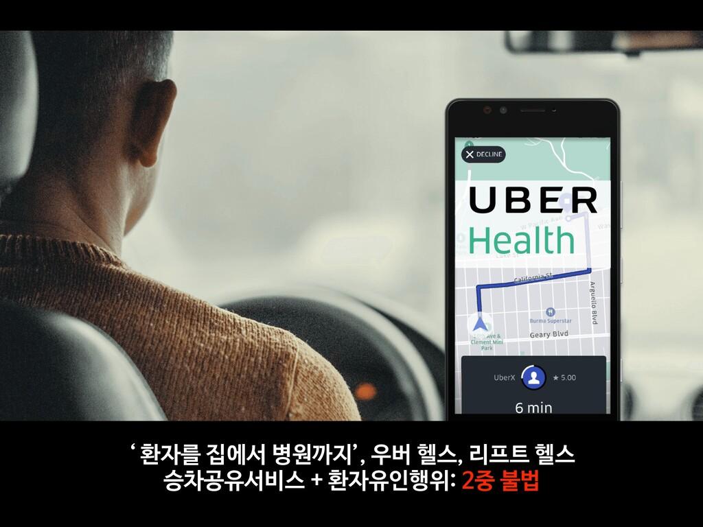 ' 환자를 집에서 병원까지', 우버 헬스, 리프트 헬스  승차공유서비스 + 환자유인행...