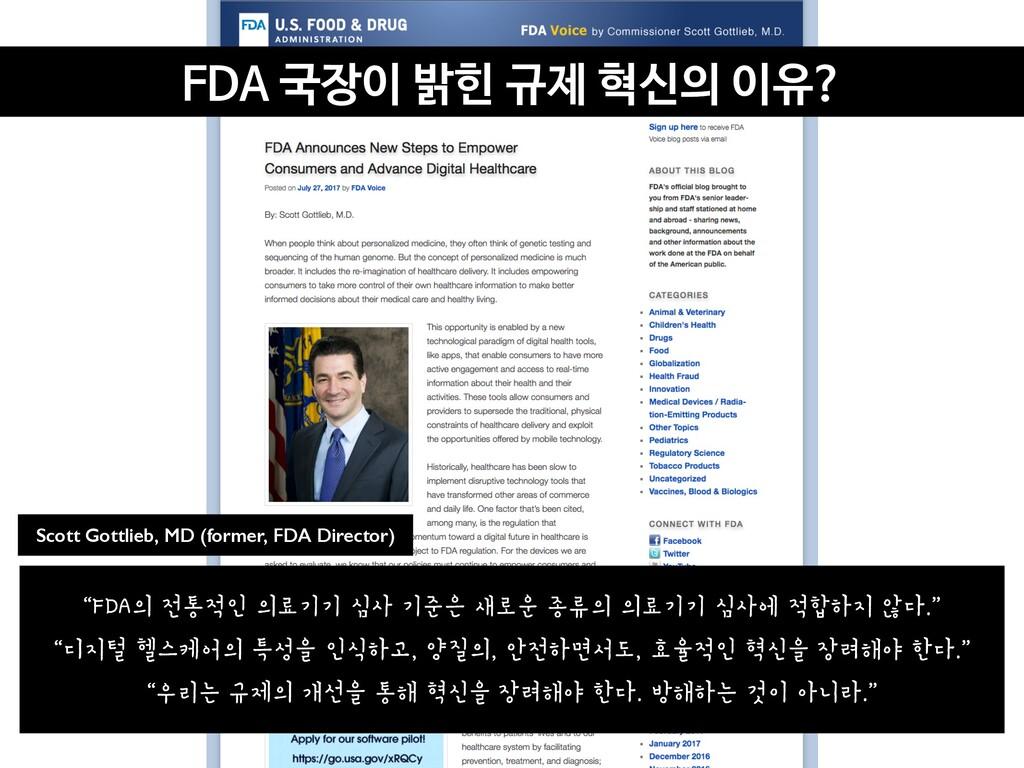 """FDA의 전통적인 의료기기 심사 기준은 새로운 종류의 의료기기 심사에 적합하지 않다..."