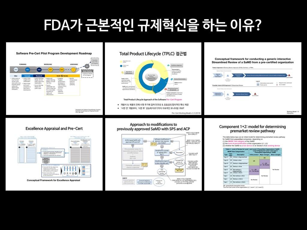 FDA가 근본적인 규제혁신을 하는 이유?