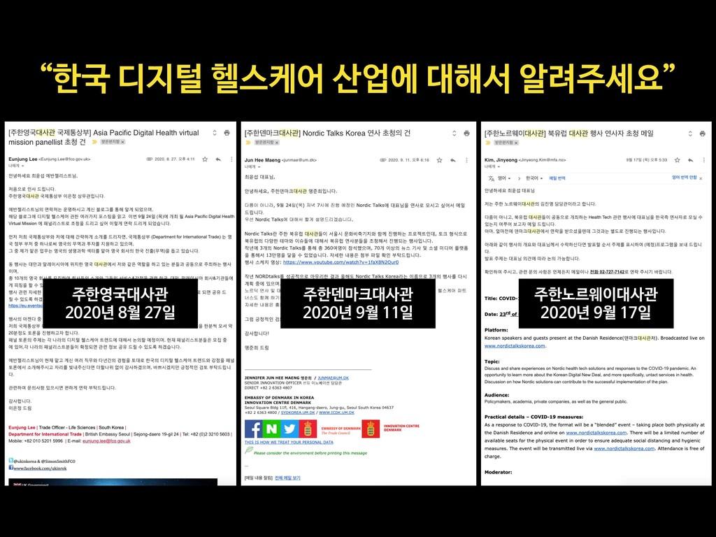 """""""한국 디지털 헬스케어 산업에 대해서 알려주세요"""" 주한영국대사관  2020년 8월 2..."""