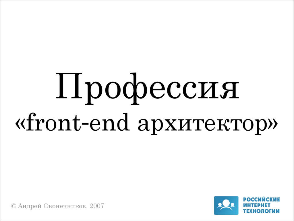 Профессия «front-end архитектор» © Андрей Оконе...