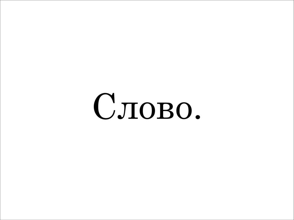 Слово.