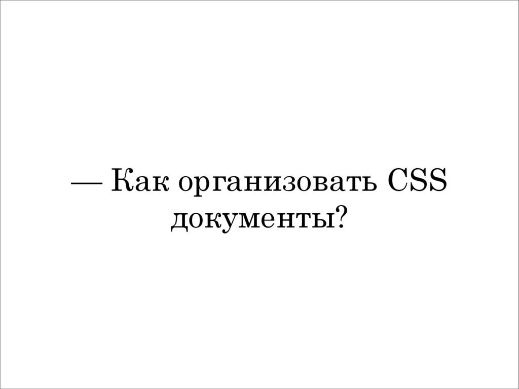 — Как организовать CSS документы?