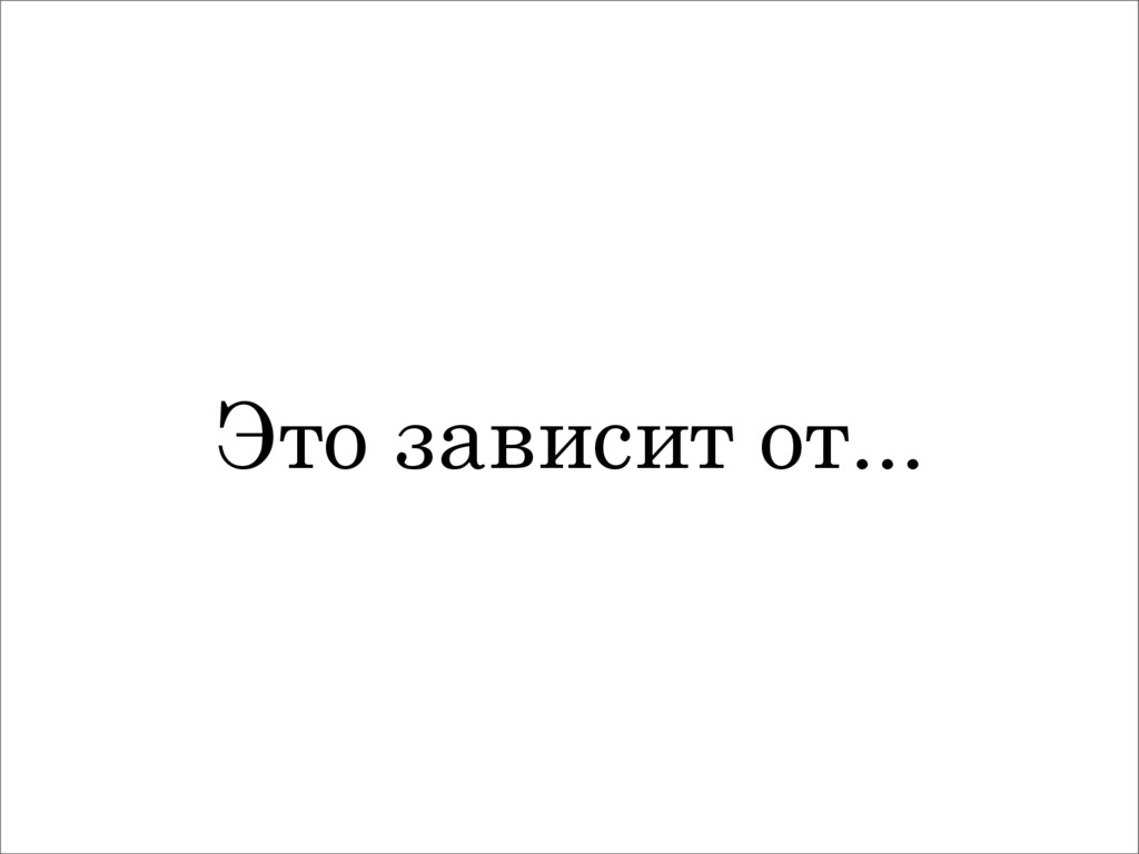 Это зависит от...