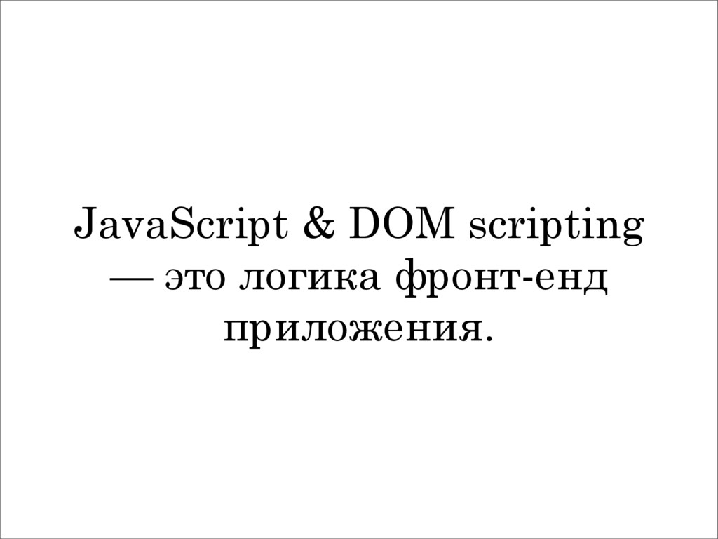 JavaScript & DOM scripting — это логика фронт-е...