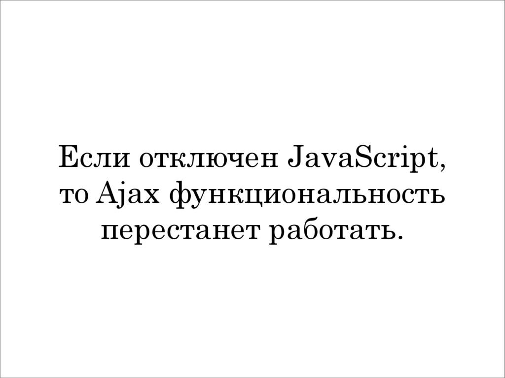 Если отключен JavaScript, то Ajax функционально...
