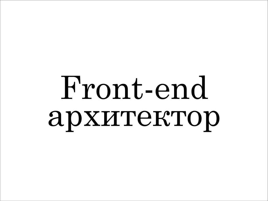 Front-end архитектор