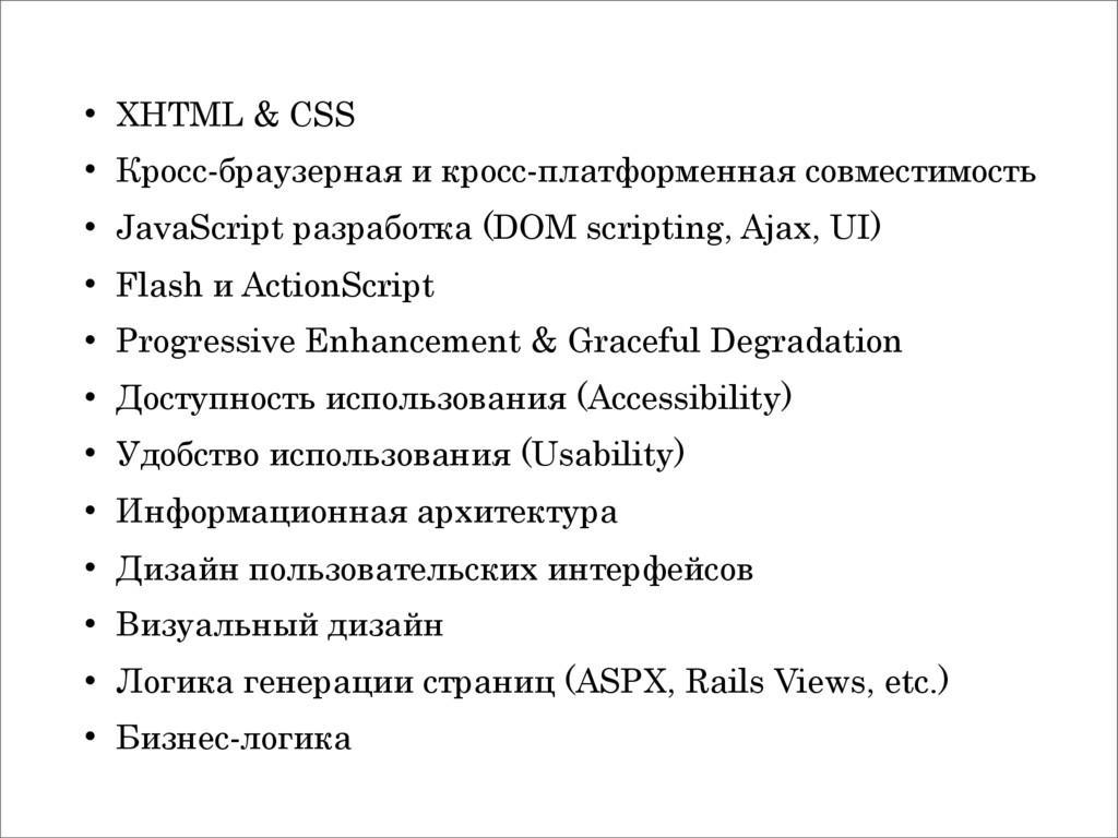 • XHTML & CSS • Кросс-браузерная и кросс-платфо...